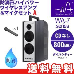 (ポイント10倍)ユニペックス WA-7 Aセット ダイバシティー 防滴形ハイパワーワイヤレスアンプ CDなし 防滴ワイヤレスマイクセット WA-872 WM-8400 sunward
