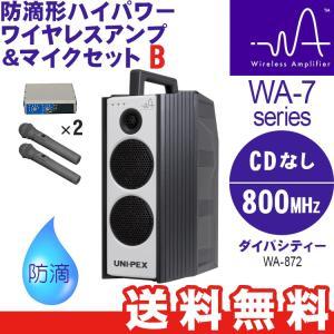 (ポイント10倍)ユニペックス WA-7 Bセット ダイバシティー 防滴形ハイパワーワイヤレスアンプ CDなし 防滴ワイヤレスマイク2本セット WA-872 WM-8400 sunward