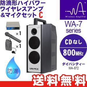 ユニペックス WA-7 Cセット 防滴形ハイパワーワイヤレスアンプ ワイヤレスマイク&ピンマイクセット WA-872 sunward