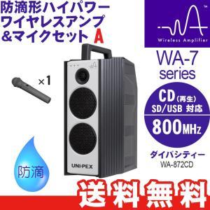 (ポイント10倍)ユニペックス WA-7 Aセット ダイバシティー防滴形ハイパワーワイヤレスアンプ CDプレーヤー(SD/USB)付ワイヤレスマイクセット WA-872CD WM-8400 sunward