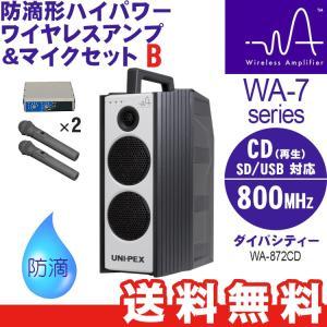 (ポイント10倍)ユニペックス WA-7 Bセット ダイバシティー 防滴形ハイパワーワイヤレスアンプ CD(SD/USB)付 防滴ワイヤレスマイク2本セット WA-872CD WM-8400 sunward