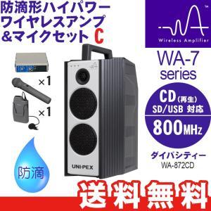 (ポイント10倍) ユニペックス WA-7 Cセット 防滴形ハイパワーワイヤレスアンプ ワイヤレスマイク&ピンマイクセット WA-872CD sunward