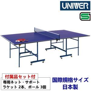 セパレート式卓球台エコノミーセット(卓球台・ラケット2本・ボール3個・専用ネット・支柱付き) 国際規格サイズ|sunward