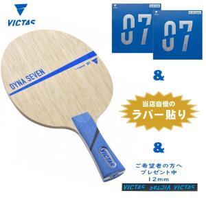 グレードアップセット 初級〜中級者おすすめセット ヴィクタス 卓球ラケット DYNASEVENセット|sunward