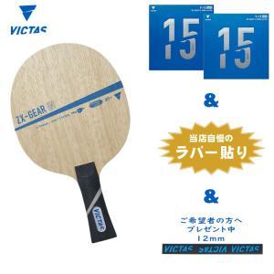 新感覚ギアセット 中級〜上級者おすすめセット ヴィクタス 卓球ラケット ZX-GEAR INセット|sunward