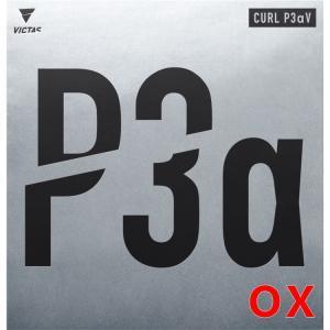 卓球ラバー VICTAS ヴィクタス CURL P3αV カール P3αV OX 粒高一枚ラバー 2...