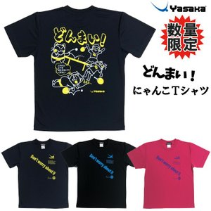 (限定Tシャツ) ヤサカ 卓球Tシャツ どんまいにゃんこTシャツ 男女兼用 卓球トレーニングシャツ Yasaka YK-208