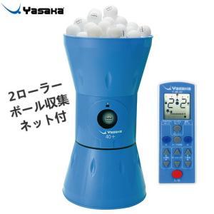 ヤサカ 卓上卓球マシン Y-M-40α 卓球ロボット YASAKA K-208|sunward