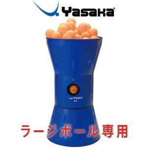 ヤサカ YASAKA 卓上卓球マシン YM-44α ラージボール用 卓球ロボット K-209|sunward