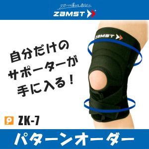 膝サポーター ザムスト ZK-7 パターンオーダー 大きいサイズ スポーツ用 膝の痛み 怪我防止 膝...