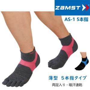 ザムスト (ZAMST) AS-1 5本指 機能性 ソックス Socks 376310-376333 靴下