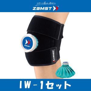 ザムスト (ZAMST) IW-1セット アイシング サポーター 378301 氷のう 膝 ひざ 手首 足首 肘 太もも
