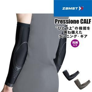 ■商品名  ザムストZAMST プレシオーネ アーム 肘用スリーブ 両腕入り    ■カラー ブラッ...