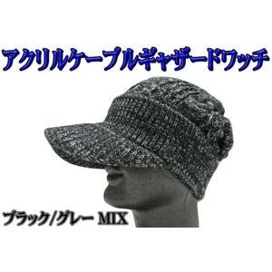 ツバ付きニットキャップ アクリル ケーブル ギャザード ワッチキャップ 男女兼用 10166|sunwear