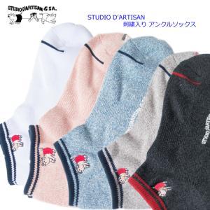 ステュディオ ダルチザン STUDIO D'ARTISAN メンズ 刺繍入り アンクルソックス 靴下 7319 sunwear