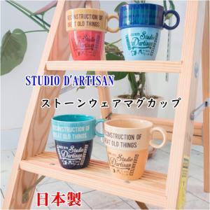 ステュディオ ダルチザン STUDIO D'ARTISAN ストーンウェア マグカップ 日本製 7423 sunwear