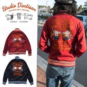 ステュディオ ダルチザン STUDIO D'ARTISAN ジャージ トラックジャケット 9842 sunwear