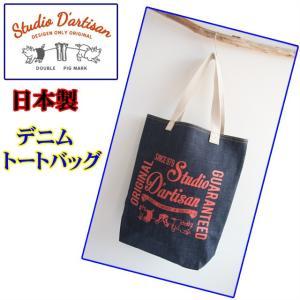 ステュディオ ダルチザン STUDIO D'ARTISAN デニムトートバッグ 男女兼用 D7448 sunwear