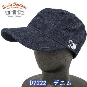ステュディオ ダルチザン STUDIO D'ARTISAN デニムワークキャップ ロゴ刺繍 D7222&7222H sunwear