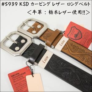 ベルト メンズ KSD カービング レザーベルト(牛革) 栃木レザー 5939|sunwear