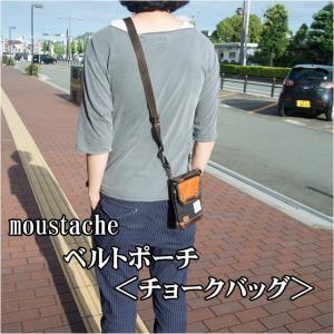 moustache ムスタッシュ ベルトポーチ チョークバッグ ミニショルダーバッグ VPN-4304|sunwear