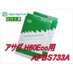 谷口工業 アサダ H60 Eco 充電式バンドソー用替刃 ハイスバイメタル 13×0.5×733×14/18P (3本入り)|sunwel