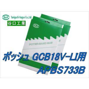 谷口工業 ボッシュ GCB18V-LI 充電式バンドソー用替刃 ハイスバイメタル 13×0.5×733 (2本入り)|sunwel