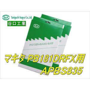 谷口工業 マキタ PB181DRFX 充電式バンドソー用替刃 ハイスバイメタル 13×0.5×835 (3本入り)|sunwel
