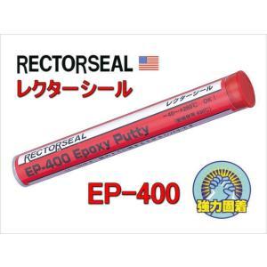 エポキシパテ レクターシール EP-400|sunwel
