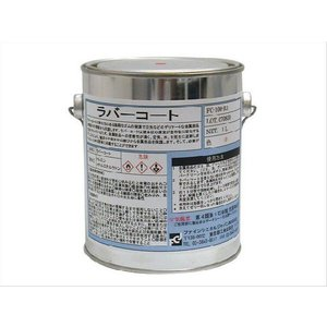 ファインケミカル はがせる防錆保護被膜 ラバーコート FC-100-C1 (6缶入り)|sunwel