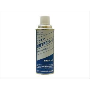 ファインケミカル フッソ樹脂 耐熱TFEコート FC-103 (6本入り)|sunwel