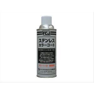 ファインケミカル 防錆剤 ステンレスカラーコート FC-113 (6本入り)|sunwel