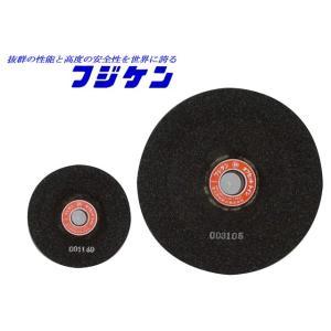 富士研削砥石/FGK オフセット砥石 125×6×22mm #36 (25枚入り)|sunwel