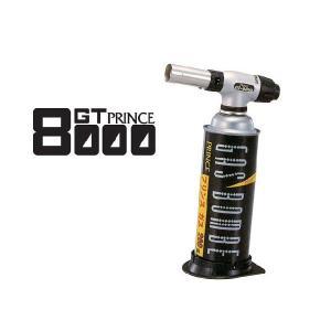 プリンス ガストーチ (ガスバーナー) GT-8000