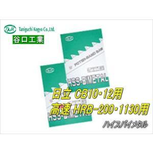 谷口工業 ハイスバイメタル ポータブルバンドソー替刃(5本入り) 13×0.65×1130|sunwel