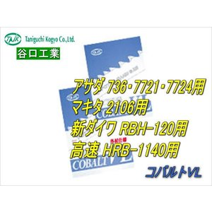 谷口工業 コバルトVLポータブルバンドソー替刃(5本入り) 13×0.65×1140|sunwel