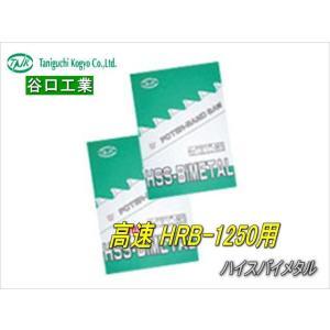 谷口工業 ハイスバイメタル ポータブルバンドソー替刃(5本入り) 13×0.65×1250|sunwel