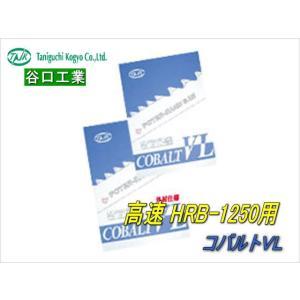 谷口工業 コバルトVLポータブルバンドソー替刃(5本入り) 13×0.65×1250|sunwel