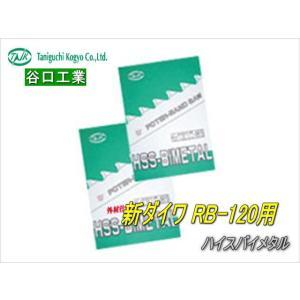 谷口工業 ハイスバイメタル ポータブルバンドソー替刃(5本入り) 13×0.65×1260|sunwel