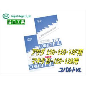 谷口工業 コバルトVLポータブルバンドソー替刃(5本入り) 13×0.65×1415|sunwel