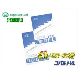 谷口工業 コバルトVLポータブルバンドソー替刃(5本入り) 13×0.65×1440|sunwel