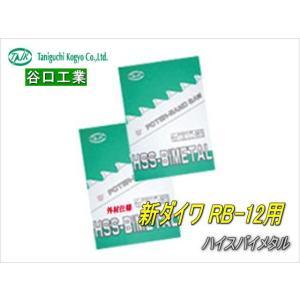 谷口工業 ハイスバイメタル ポータブルバンドソー替刃(5本入り) 13×0.65×1560|sunwel