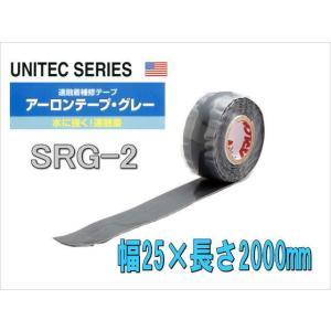 レクターアーロンテープ・グレー SRG-2|sunwel
