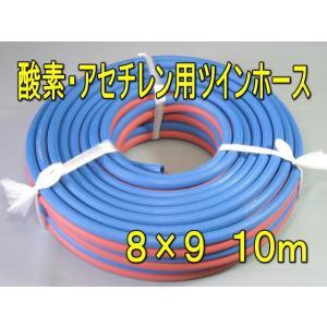 酸素・アセチレン用ツインホース 10m (8×9)|sunwel