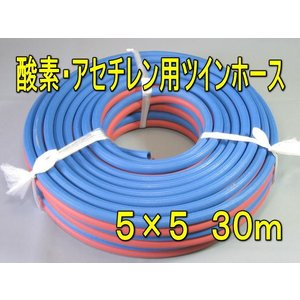 酸素・アセチレン用ツインホース 30m (5×5)|sunwel