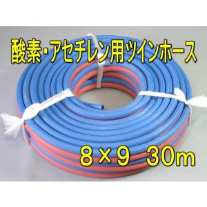 酸素・アセチレン用ツインホース 30m (8×9)|sunwel