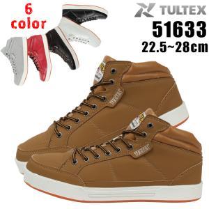 安全靴 タルテックス TUTEX  51633 メンズ レディース 女性サイズ対応 ミドルカット ハイカット 作業服・鳶服・安全靴のサンワーク