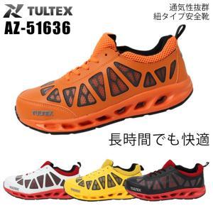 アイトス安全靴 スニーカー AZ-51636|sunwork
