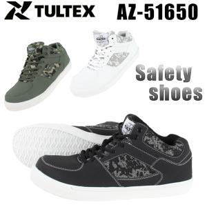 安全靴 作業用品 スニーカー タルテックス TULTEX  メンズ レディース 女性サイズ対応 ミドルカット ハイカット AZ-51650 22.5cm-28.0cm 作業服・鳶服・安全靴のサンワーク
