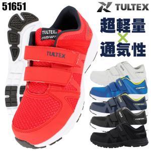 安全靴 タルテックス TULTEX  メンズ レディース 女性サイズ対応 超軽量 マジック AZ-51651|作業服・鳶服・安全靴のサンワーク